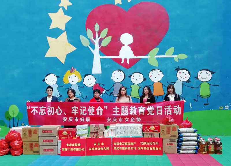 Women's Enterprises Such As Anqing Women's Federation And Anhui Medpurest Medical Technology Co.,Ltd Entered The Starting Point Special Education School