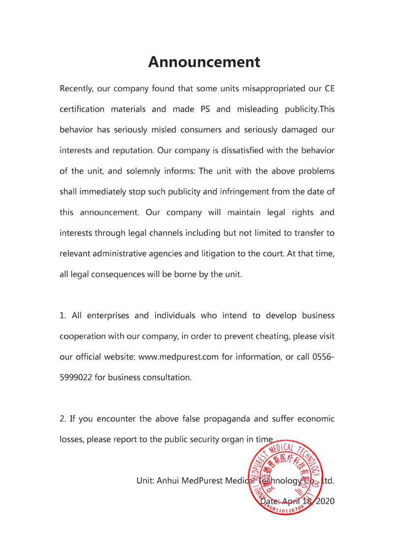 Notice About The Fake CE Certificate of Our Company on The Market