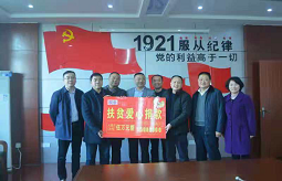 Medpurest chairman long qicheng went into the community to donate 50,000 yuan for poverty alleviation